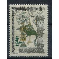 Австрия - 1980г. - 750 лет городу Вайхофен - полная серия, MNH [Mi 1658] - 1 марка