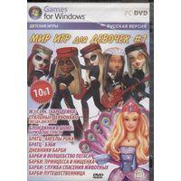 Мир игр для девочек N1.   Детские игры для Windows. Русская версия. 10 шт.  Games for  Windows. 2007