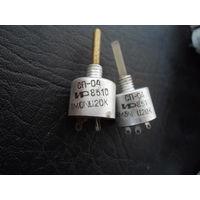 Резисторы подстроечные 1мом и 3,3 мом  или переменные, цена прямо на резисторе:)