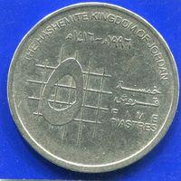 Иордания 5 пиастров 1996