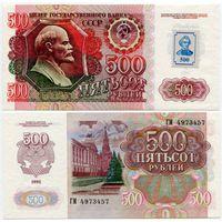 Приднестровье. 500 рублей на банкноте 1992 (образца 1994 года, P11, UNC) [серия ГМ]