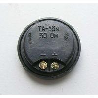 Капсуль телефонный ТА-56м 50 Ом