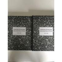 Реконструкция. 1990-2000. Галереи Москвы. Хроника выставок