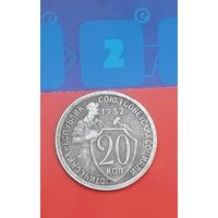 20 копеек 1932 года. СССР.