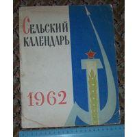 """Журнал """"Сельский календарь"""" 1962 год"""