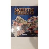 """Папка-альбом """"Монеты и банкноты"""" + 11 выпусков"""