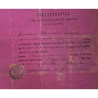 Свидетельство о явке к исполнению воинской повинности 1882 год