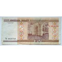 Беларусь 20 рублей 2000 Чг