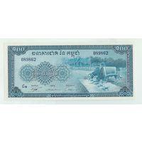Камбоджа, 100 риелей (образца 1956-72 года)