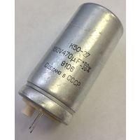 К50-27. 470мкф - 160В. Оксидно-электролитический алюминиевый конденсатор. 470 мкф - 160 Вольт