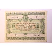 СССР, Облигация 100 рублей 1955 год.