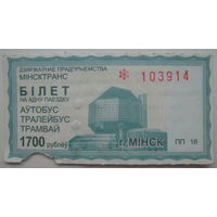 Талон на проезд автобус, тролейбус, трамвай Минск. Номинал 1700 рублей. Серия ПП