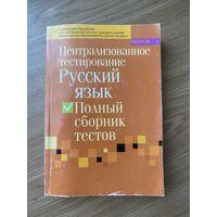 Централизованное тестирование. Русский язык. Полный сборник тестов(2004-2008)