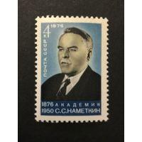 100 лет Наметкина. СССР,1976, марка