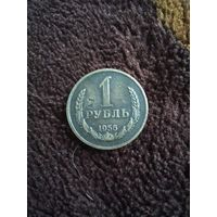 1 рубль 1956 год