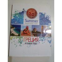 Туристический каталог ''Северная Греция, о.Корфу''