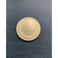 1 рубль 1964г. #3