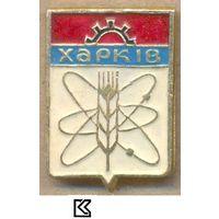 Харьков. Серия – Киевская современная.