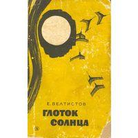 Глоток солнца.  Евгений Велтистов Издательство Детская литература. Москва, 1967 год