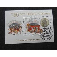 СССР 1990 г. 750 лет Невской битве.