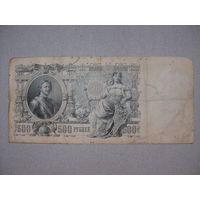 Банкнота 500 руб 1912 год