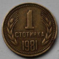 Болгария, 1 стотинка 1981 г. (1300 лет Болгарии-юбилейная), не частая