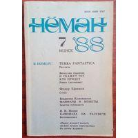 НЁМАН. Ежемесячный литературно-художественный и общественно-политический журнал.  1988, 1989 гг.