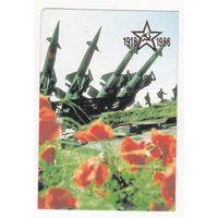 Календарик 1988 (45)