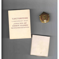 Знак 45 лет Военной академии Республики Беларусь с удостоверением и оригинальной коробкой тяжелый