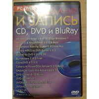 Создание и запись CD, DVD, BLUE RAY