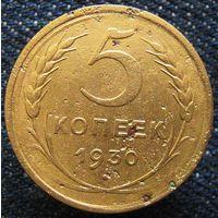 W: СССР 5 копеек 1930, герб - 6 лент (41)