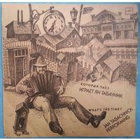 LP Ян ТАБАЧНИК (аккордеон) - Который час / Jan TABACHNICH performing (1991)
