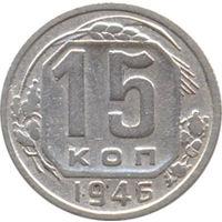 СССР 15 копеек 1946г.