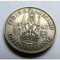 Великобритания 1 шиллинг 1947 г