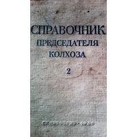 Справочник председателя колхоза. Часть 2.