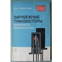 Зарубежные транзисторы широкого применения (серия массовая радиобиблиотека)