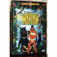 Маугли (Пять мультфильмов про Маугли. Полная реставрация!), DVD