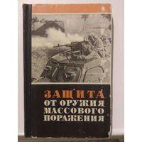 Защита от оружия массового поражения. 1971