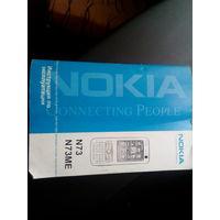 Инструкция на Nokia