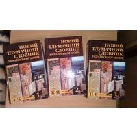 Толковый словарь украинского языка в 3 томах
