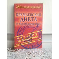 Кремлевская диета. В. Брежнева.