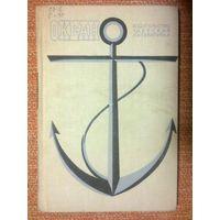 Океан. Литературно-художественный морской сборник. 1986 г