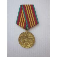 Медаль 10-лет выслуга ссср.