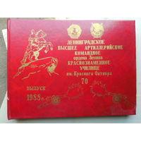 Альбом выпускника Ленинградского  артиллерийского  училища 1988 г