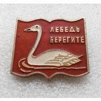 Лебедь. Берегите Природу. Животные. Птицы #0436-UP14