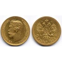 5 рублей 1902 АР, Николай II, Золото. Более редкий год. Коллекционное состояние
