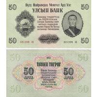 Монголия  50 тугриков   1955 год   UNC