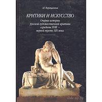 А. Г. Верещагина. Критики и искусство