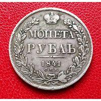 Рубль 1841, смотрите другие лоты!!!