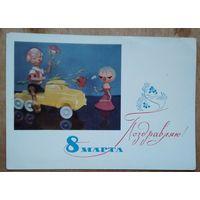 Анфингер М. С праздником 8 Марта! Куклы. 1967 г. ПК чистая